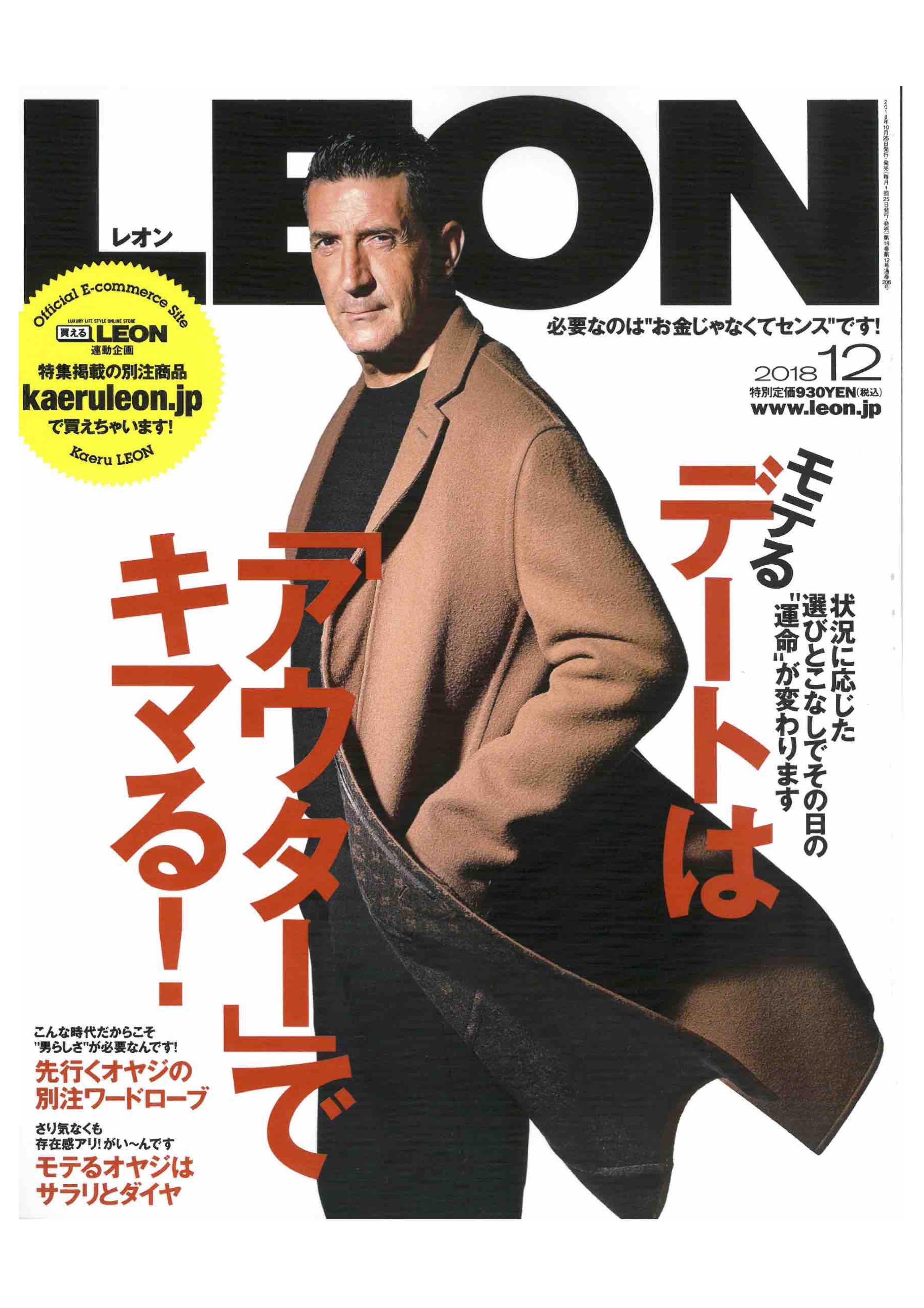 【メディア掲載情報】LEON 2018.12月号